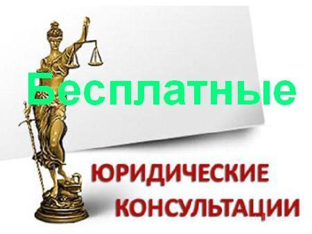 Юридические консультации в Новоалтайске