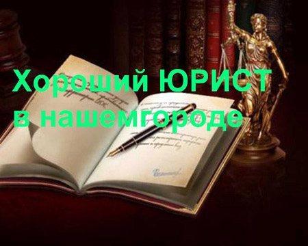 Юрист Новоалтайск