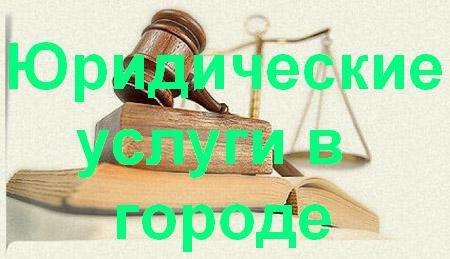Юридические услуги в Новоалтайске