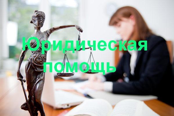 Юридическая помощь в Новоалтайске
